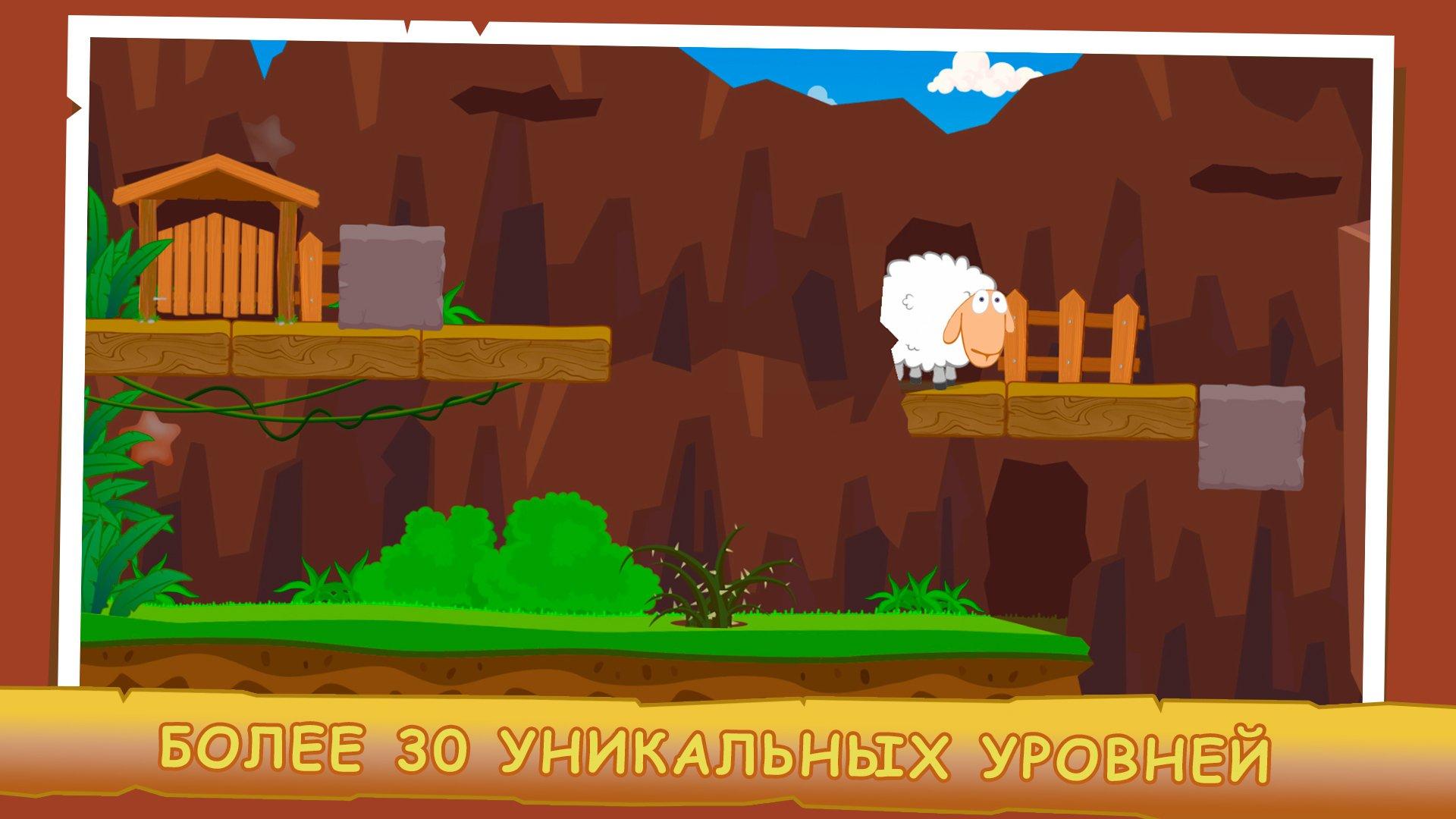 Sheep Escape - пазл-платформер с забавным персонажем. - Изображение 2