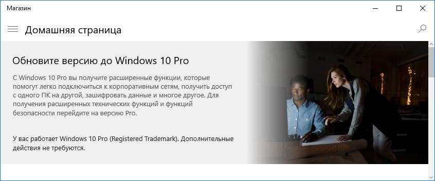 Как на самом деле происходит активация Windows 10 при обновлении с Windows 7 и Windows 8.1. - Изображение 4