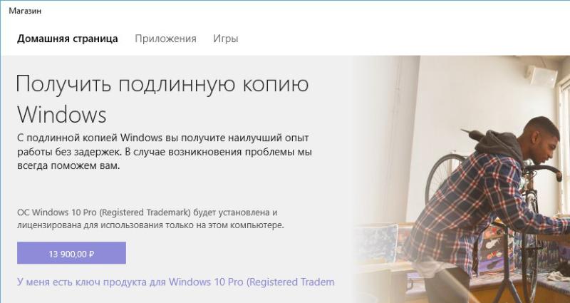 Как на самом деле происходит активация Windows 10 при обновлении с Windows 7 и Windows 8.1. - Изображение 2