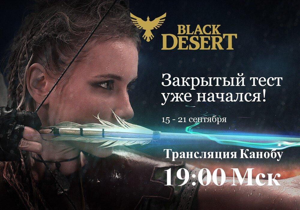 Трансляция Канобу: Black Desert. - Изображение 1