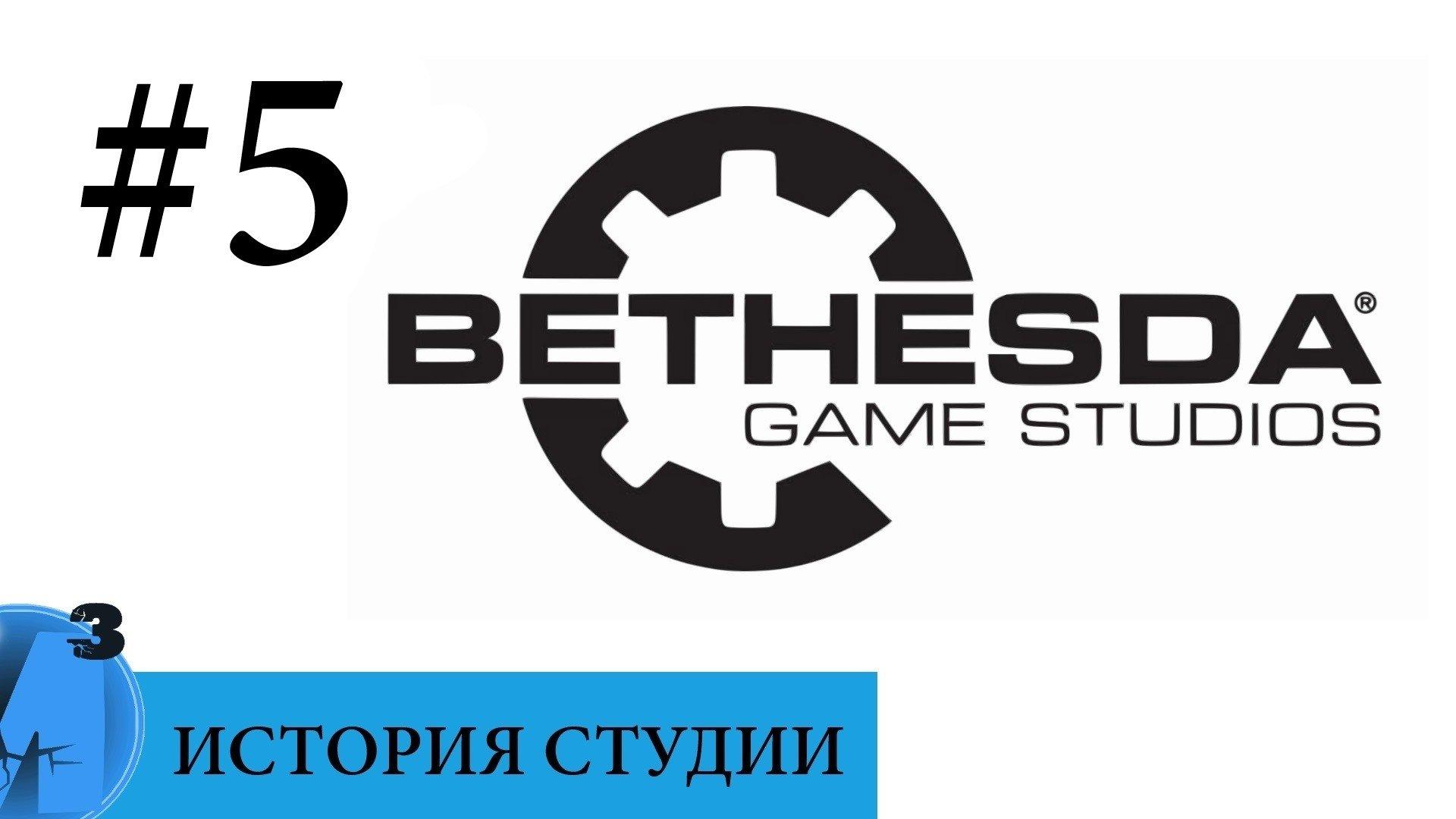 ИИИ - Bethesda Softworks (часть 5). 2009 - 2011 гг.. - Изображение 1