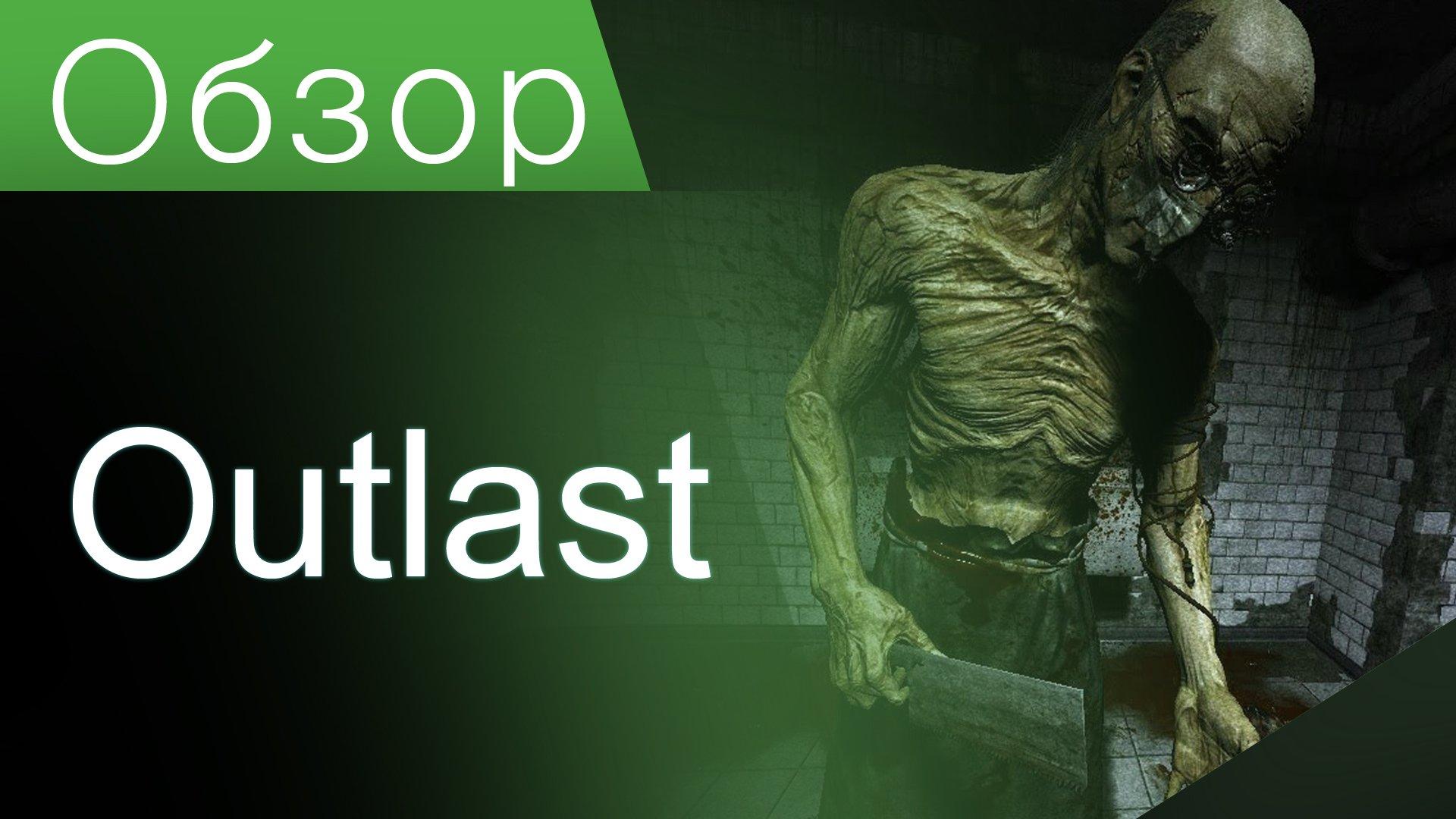 Обзор на Outlast. - Изображение 1
