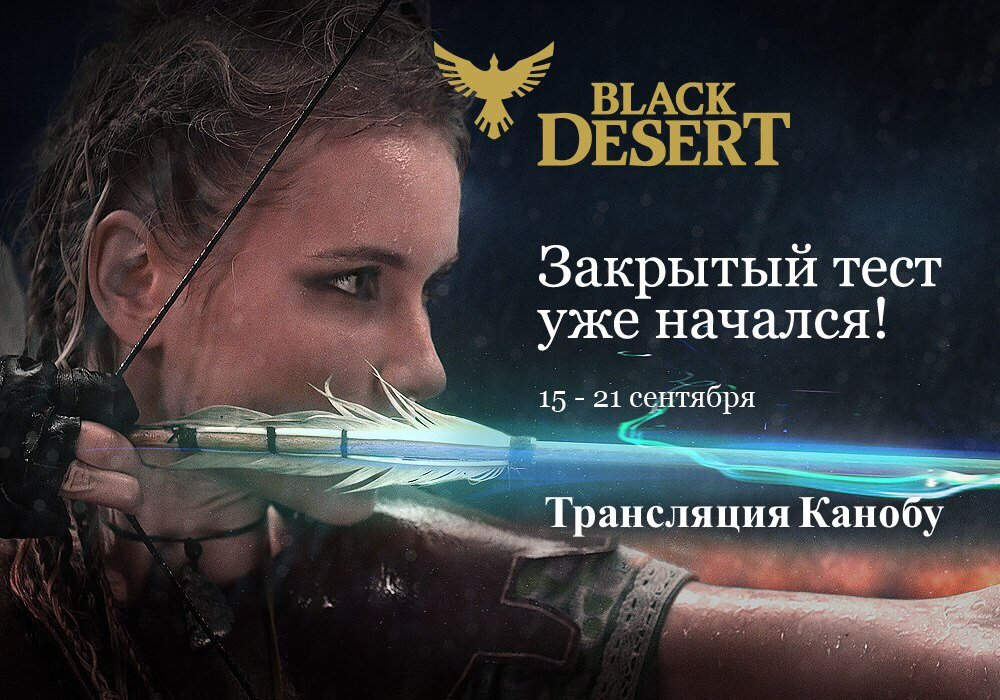 Второй стрим Black Desert!. - Изображение 1