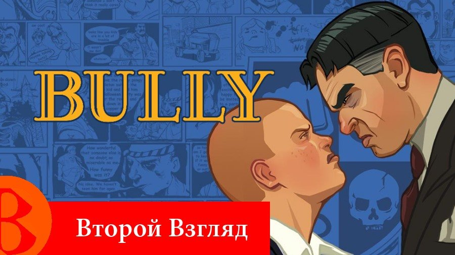 Второй Взгляд - Bully: Scholarship Edition (2008). - Изображение 1