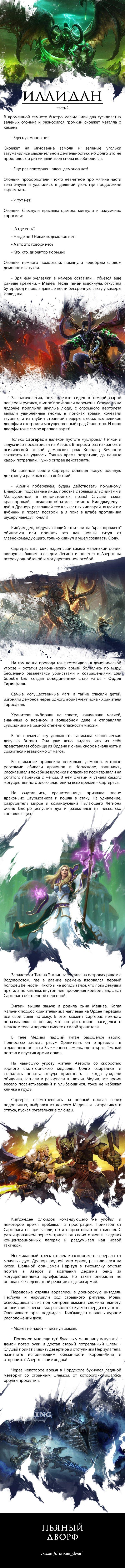 История Иллидана. Часть 2. (записки Пьяного Дворфа). - Изображение 1