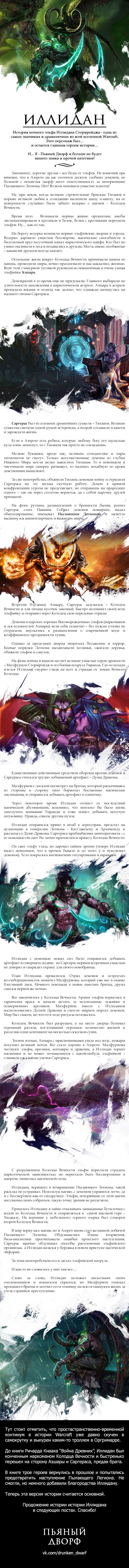 История Иллидана (записки Пьяного Дворфа). - Изображение 1