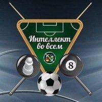 Новая игра Разумный футбол  для интеллектуалов. - Изображение 1