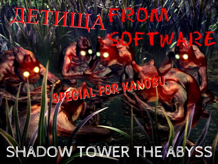 Детища FROM SOFTWARE#1. SHADOW TOWER THE ABYSS.. - Изображение 1