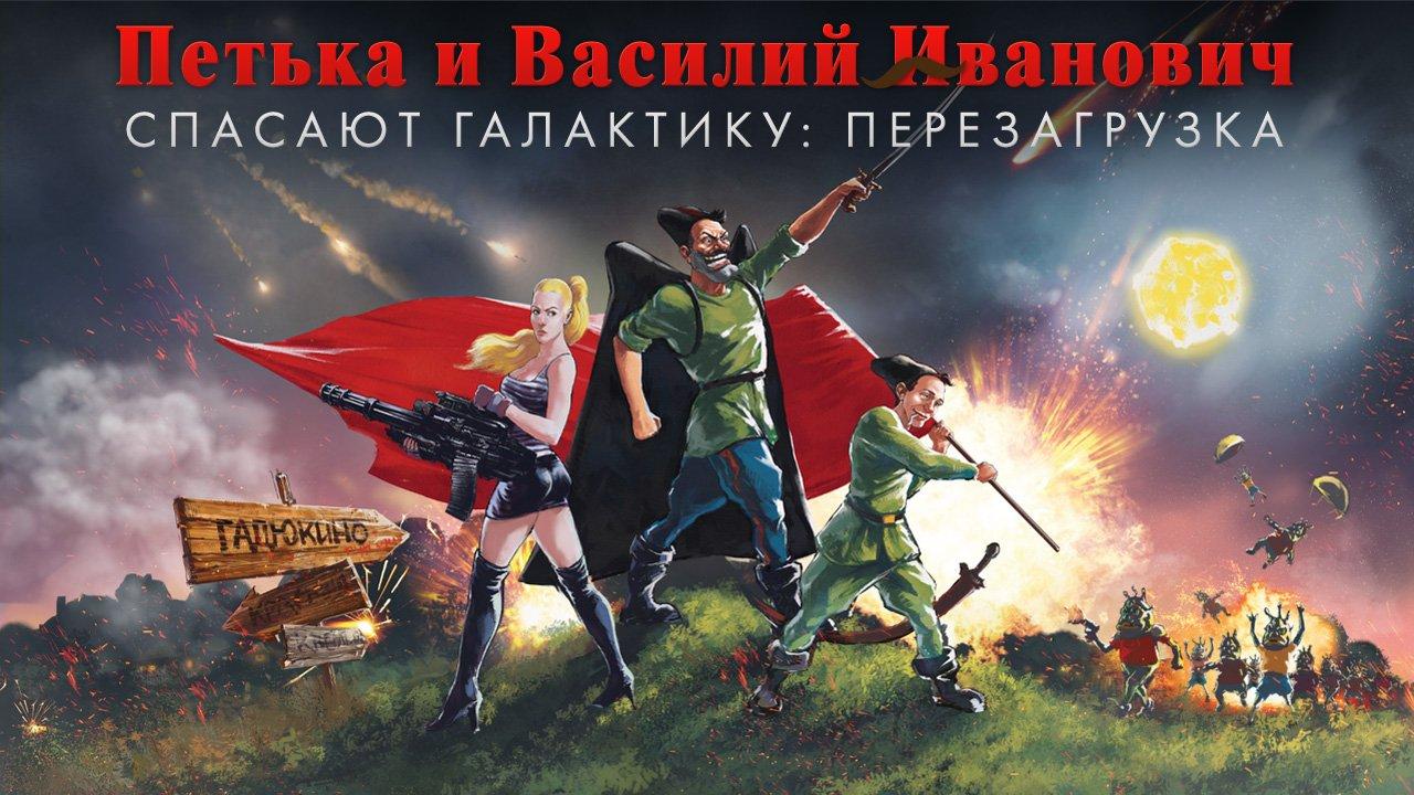 «Петька и Василий Иванович спасают галактику» выйдет в Steam!. - Изображение 1