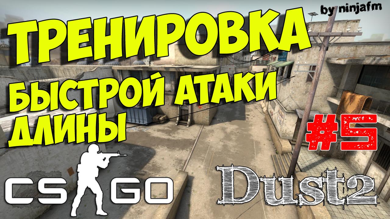 Тактики CS GO #5 - Тренировка атаки длины в соло Dust2 (T) . - Изображение 1