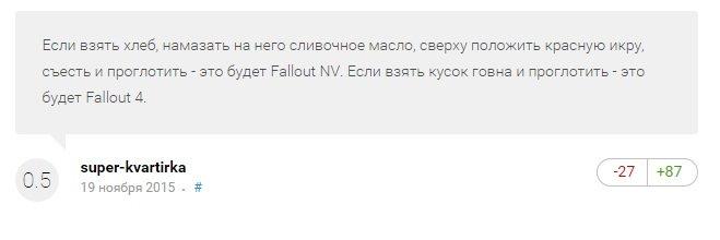 Утренняя почта (мусолим fallout 4). - Изображение 7