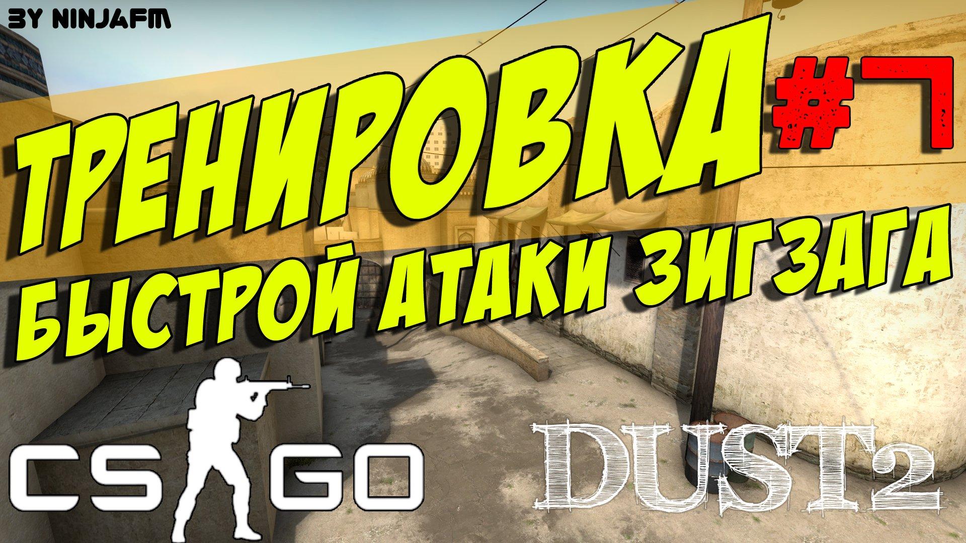 Тактики CS GO #7 - Тренировка атаки зигзага в соло Dust2 (T) . - Изображение 1