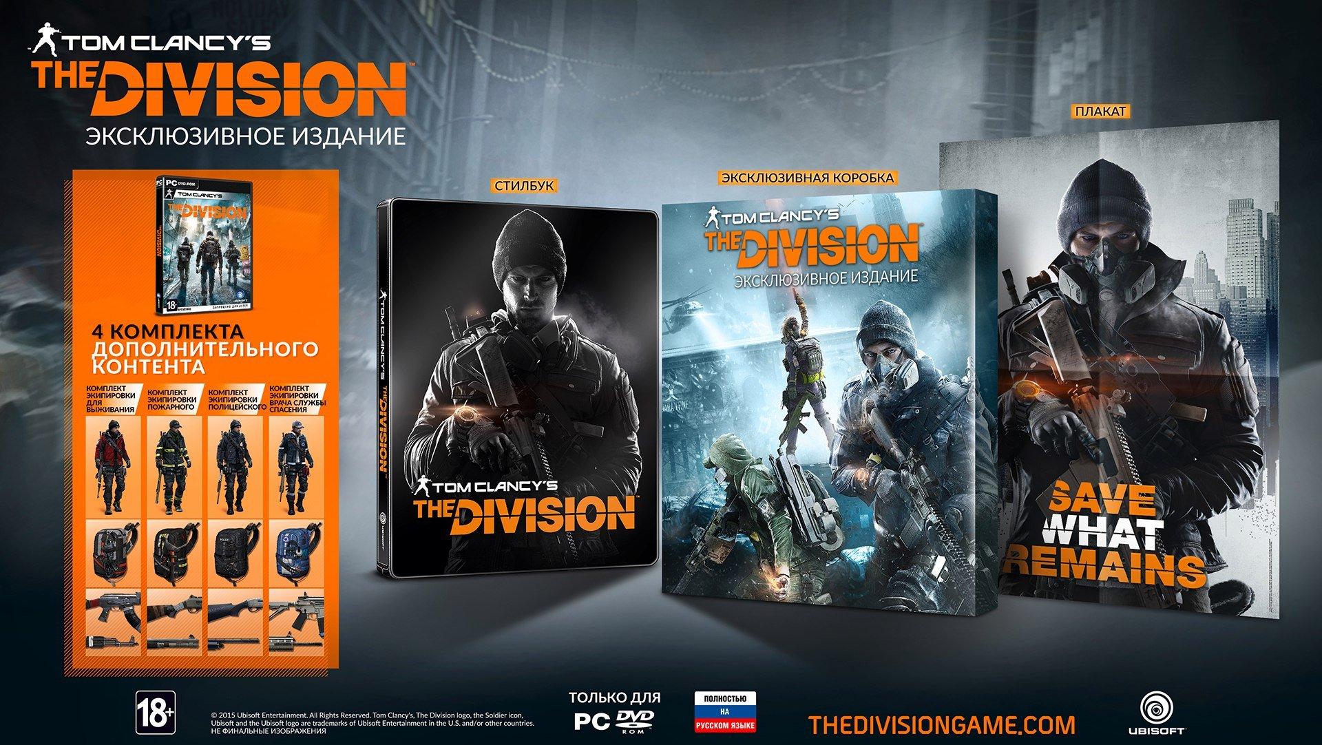 """Содержание """"Эксклюзивного издания"""" Tom Clancy's The Division:. - Изображение 1"""