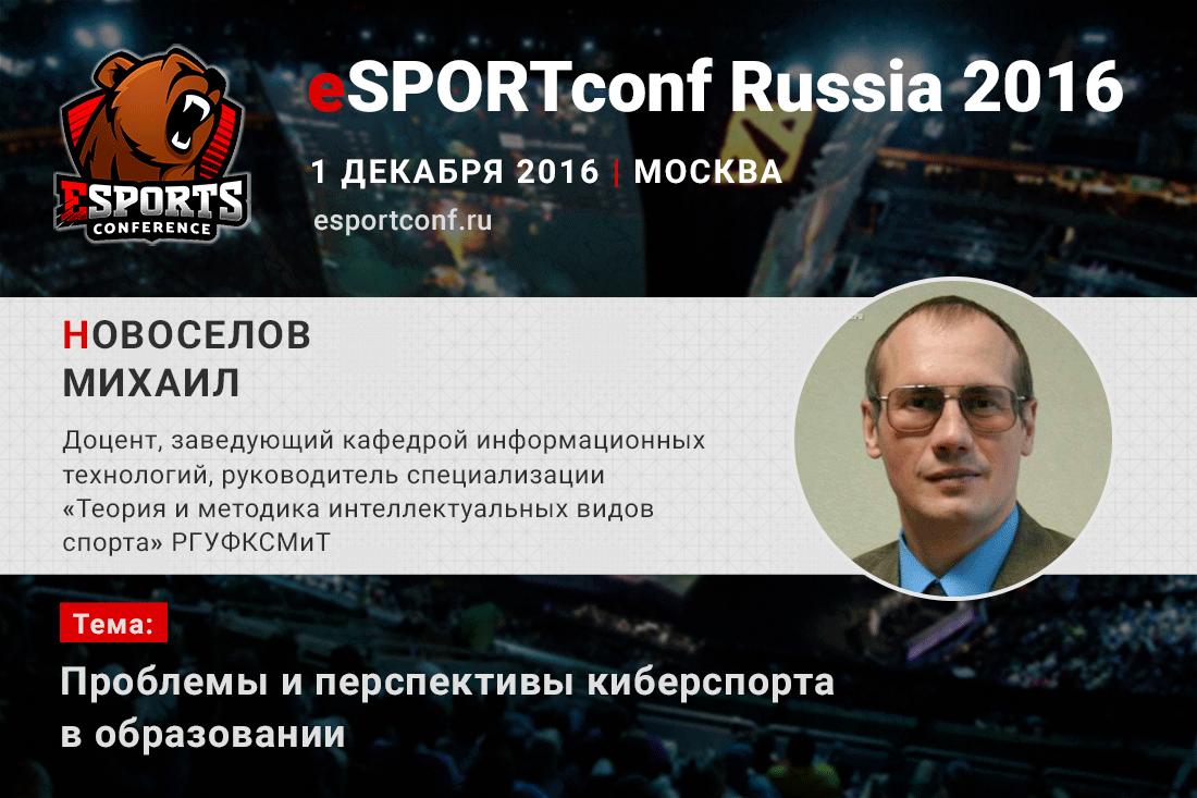 На eSPORTconf Russia 2016 выступит руководитель киберспортивной специализации РГУФКСМиТ. - Изображение 1