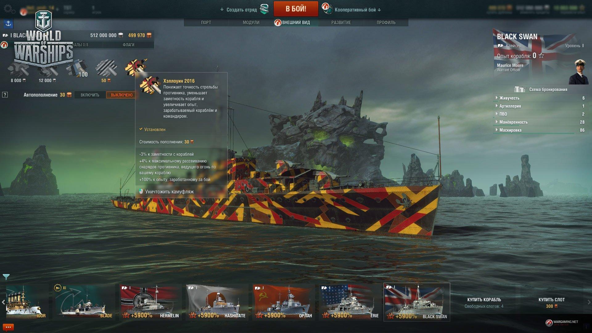 """World of Warships предлагает """"засветить"""" тёмным силам. - Изображение 11"""