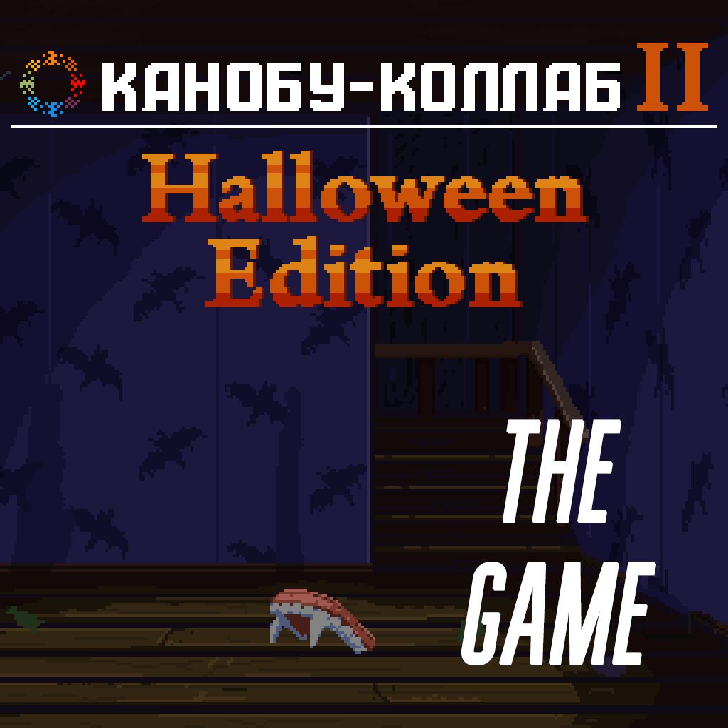 КК-2: Halloween THE GAME. - Изображение 1