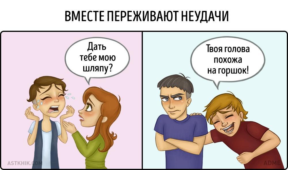Приколы на картинках выбирать друзей