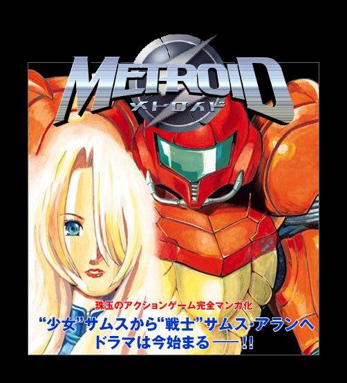 METROID: 30th anniversary. - Изображение 6