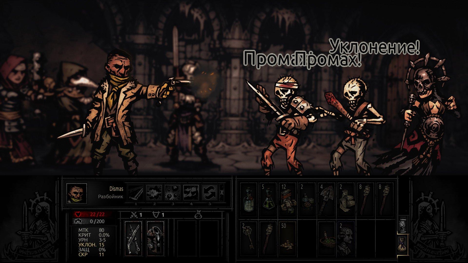 Игросказ №2 Darkest Dungeon. - Изображение 4