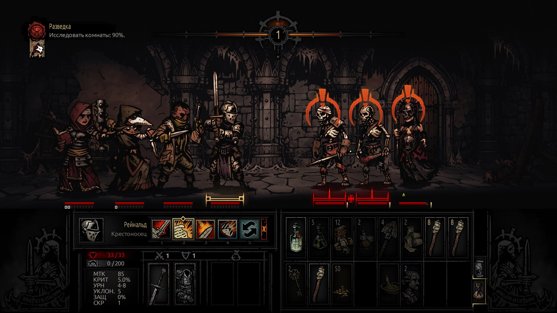 Игросказ №2 Darkest Dungeon. - Изображение 3