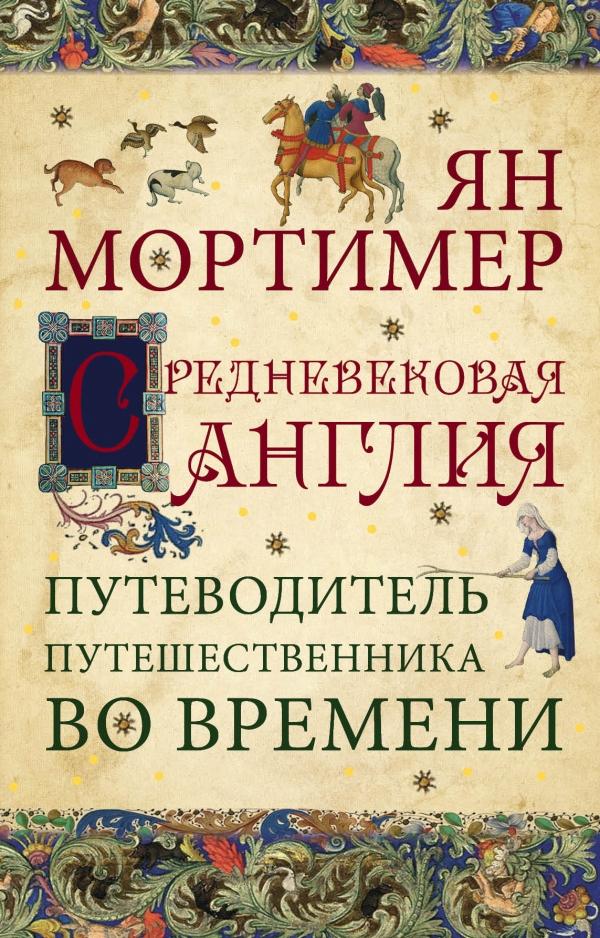 Как Мирра попала в Средневековье. - Изображение 2