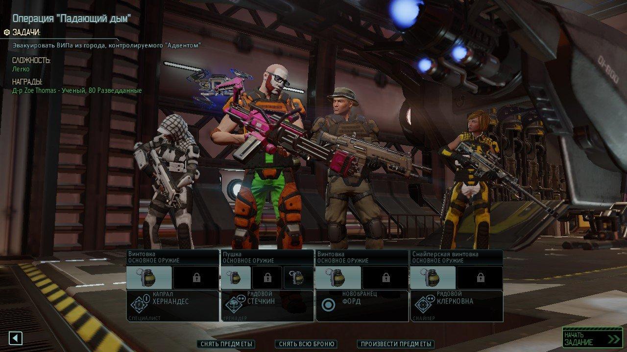 [Конкурс] Моя Dream Team в XCOM 2. - Изображение 6