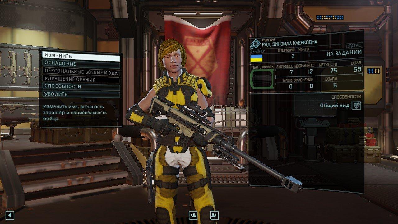 [Конкурс] Моя Dream Team в XCOM 2. - Изображение 5