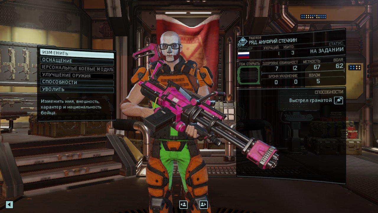 [Конкурс] Моя Dream Team в XCOM 2. - Изображение 3