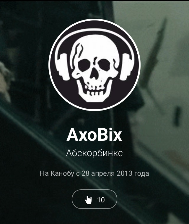 AxoBbbbbbix, congrats comrade и с Днем Рождения!. - Изображение 1