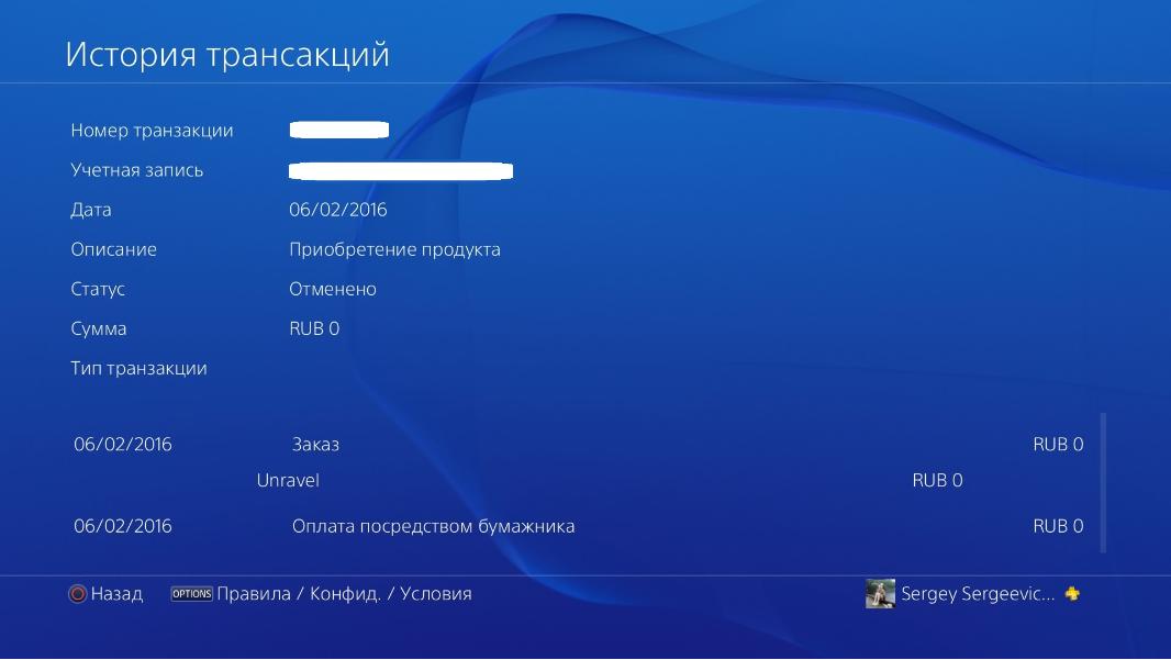 Ситуация с пред. заказом Unravel в PS4.. - Изображение 1