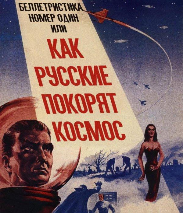 Беллетристика #1 или Как русские покорят космос. - Изображение 1