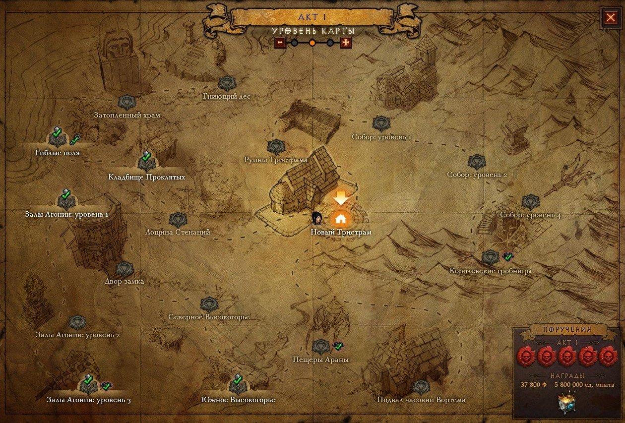 Diablo III: Reaper of Souls [cinematic]. - Изображение 2
