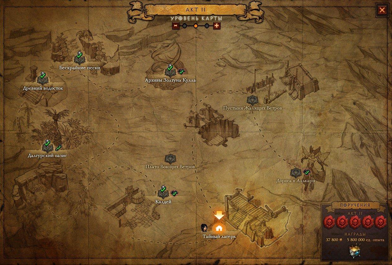 Diablo III: Reaper of Souls [cinematic]. - Изображение 3