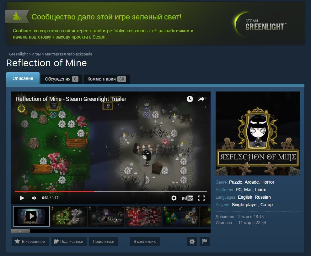Relfection of Mine - головоломка о безумии. - Изображение 6