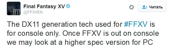 FF XV целится на 10кк копий/Релиз на PC возможен/Сравнение консольных версий!. - Изображение 1
