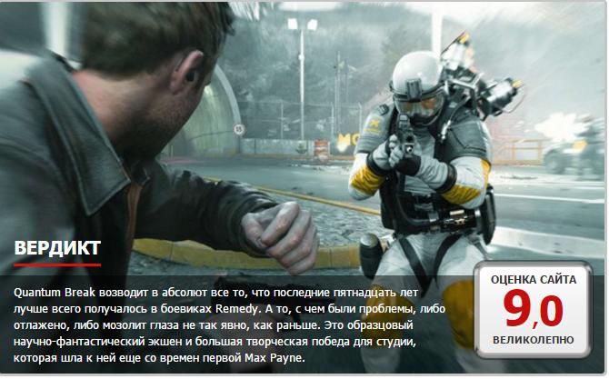 Первые оценки Quantum Break! Мыльный выстрел в ногу Xbox One!. - Изображение 3