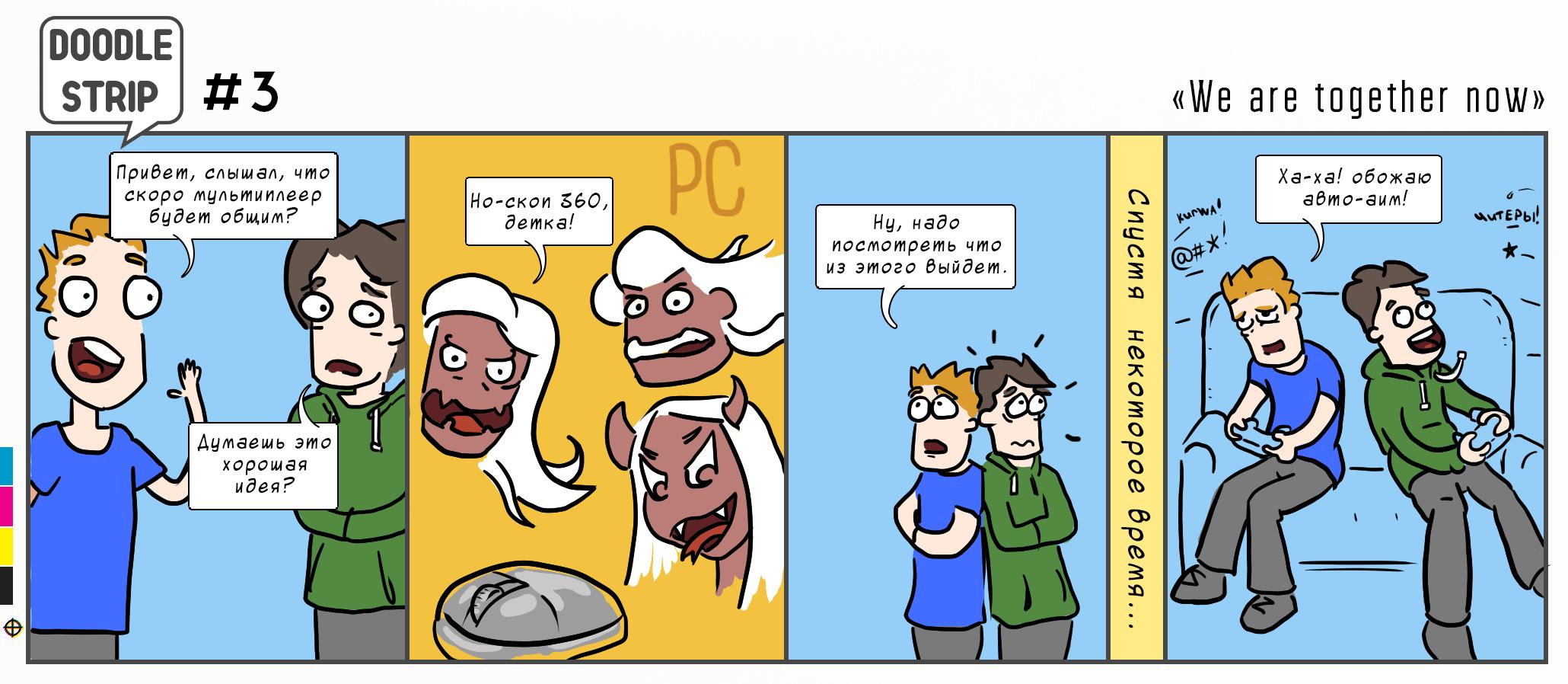 Doodle strip смешной. - Изображение 2