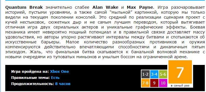 Первые оценки Quantum Break! Мыльный выстрел в ногу Xbox One!. - Изображение 2
