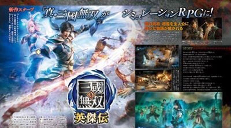 Shin Sangoku Musou: Eiketsuden/Dynasty Warriors: Heroic Legends/Dynasty Warriors: Eiketsuden. - Изображение 1