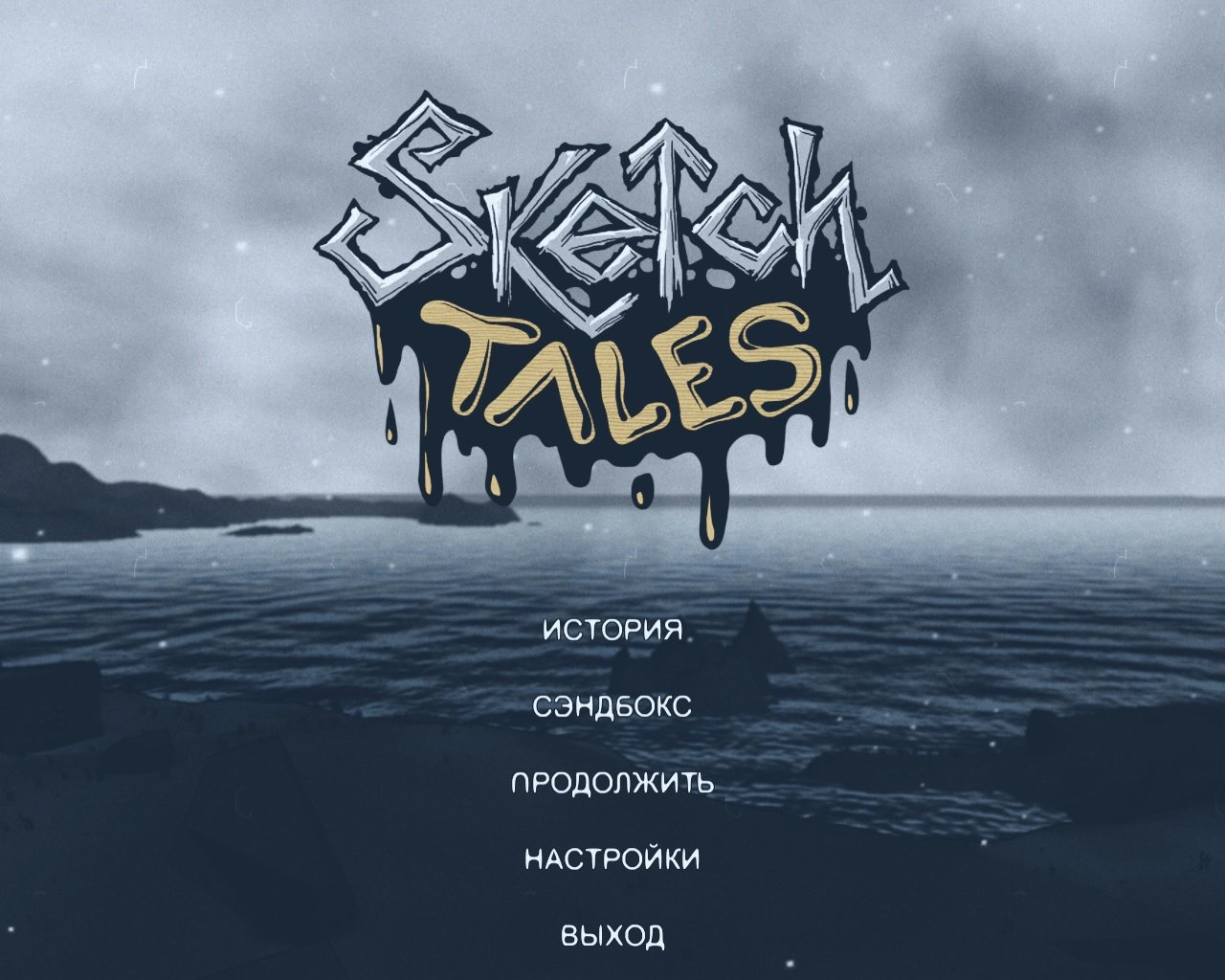 Взгляд на ранний доступ Sketch Tales. - Изображение 2