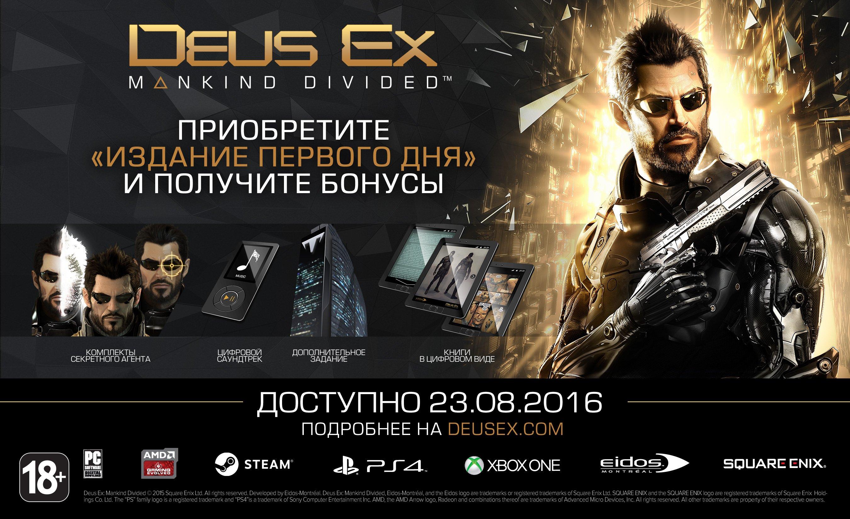 Новый трейлер Deus Ex: Mankind Divided. - Изображение 1