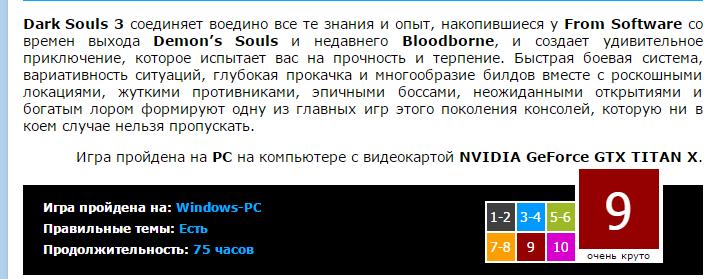 Первые оценки Dark Souls III ! . - Изображение 7