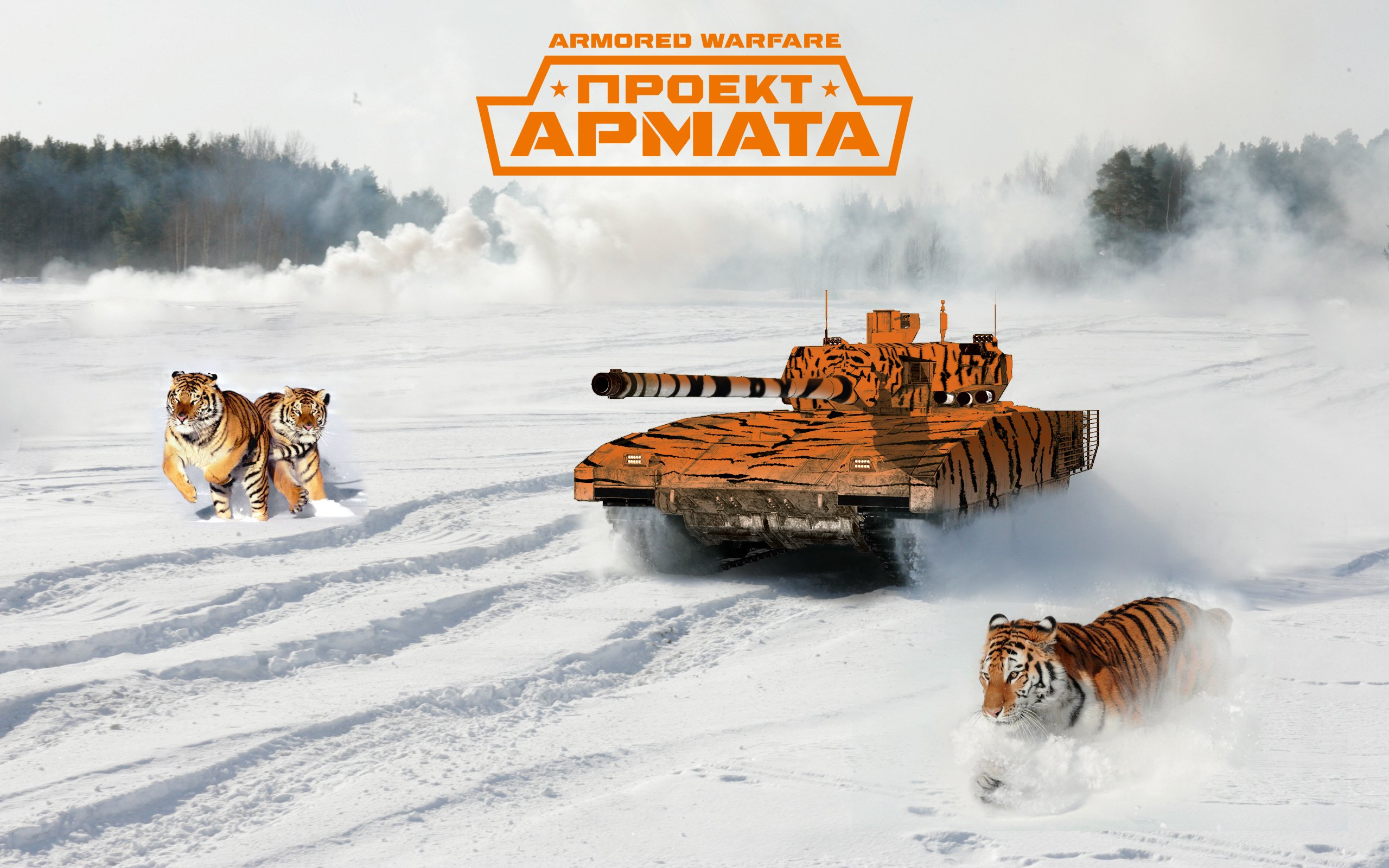 Тигровый окрас. - Изображение 1