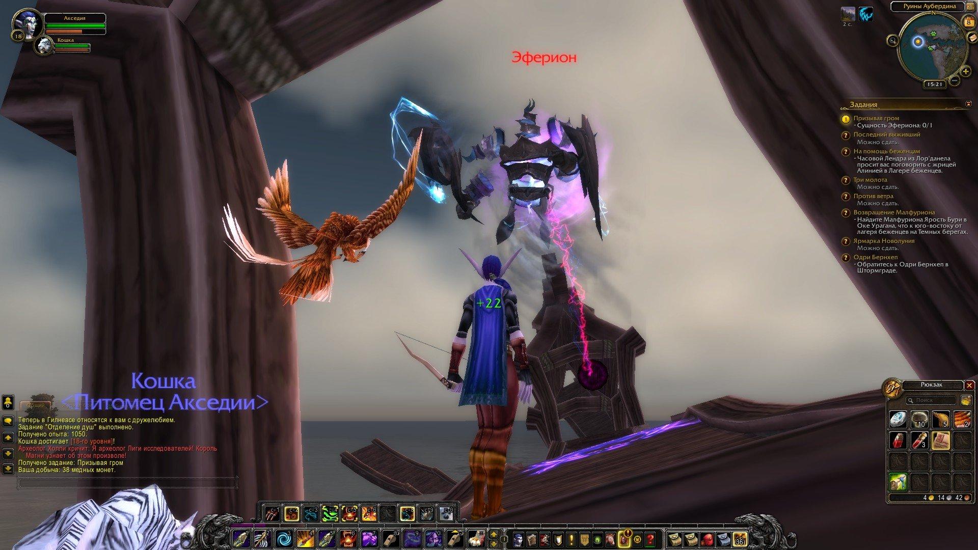 Путешествие по World of Warcraft ... Ночной Эльф. Глава 2. - Изображение 9