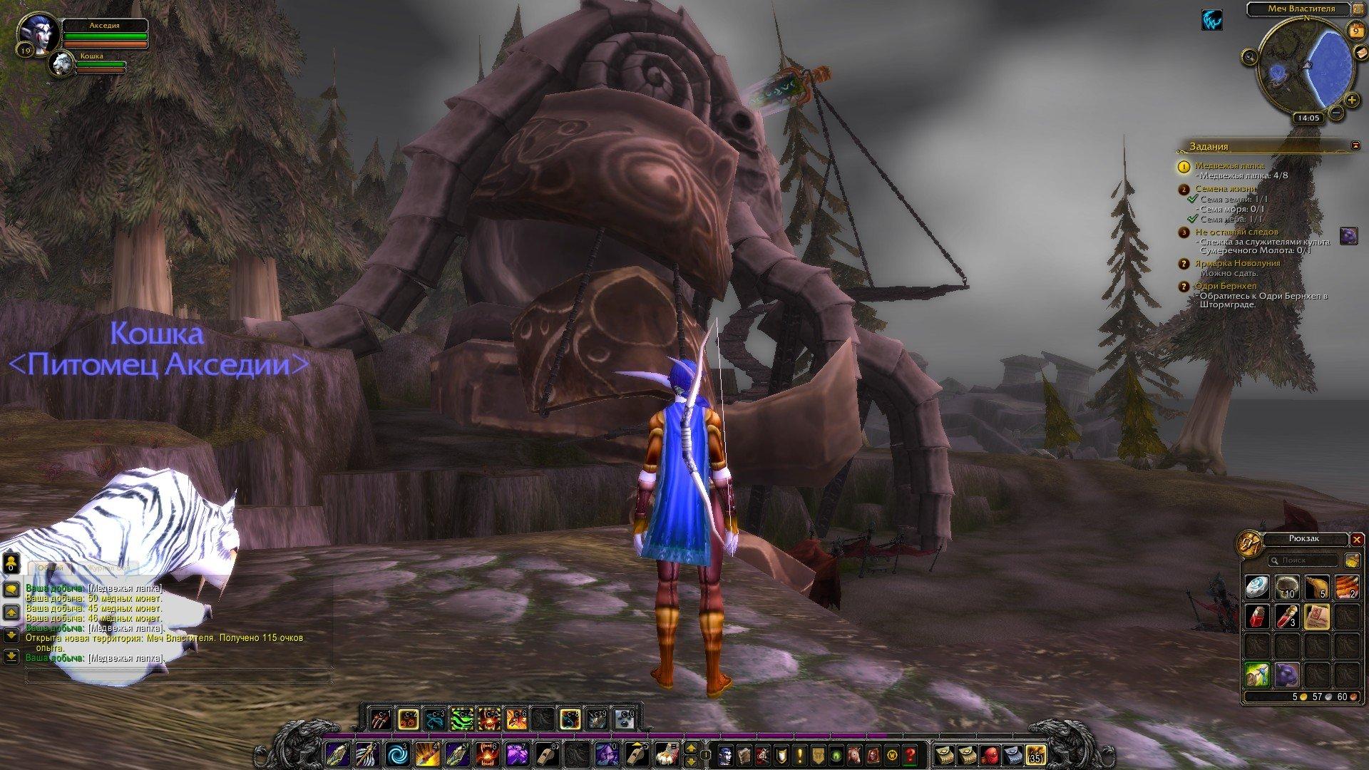 Путешествие по World of Warcraft ... Ночной Эльф. Глава 2. - Изображение 22