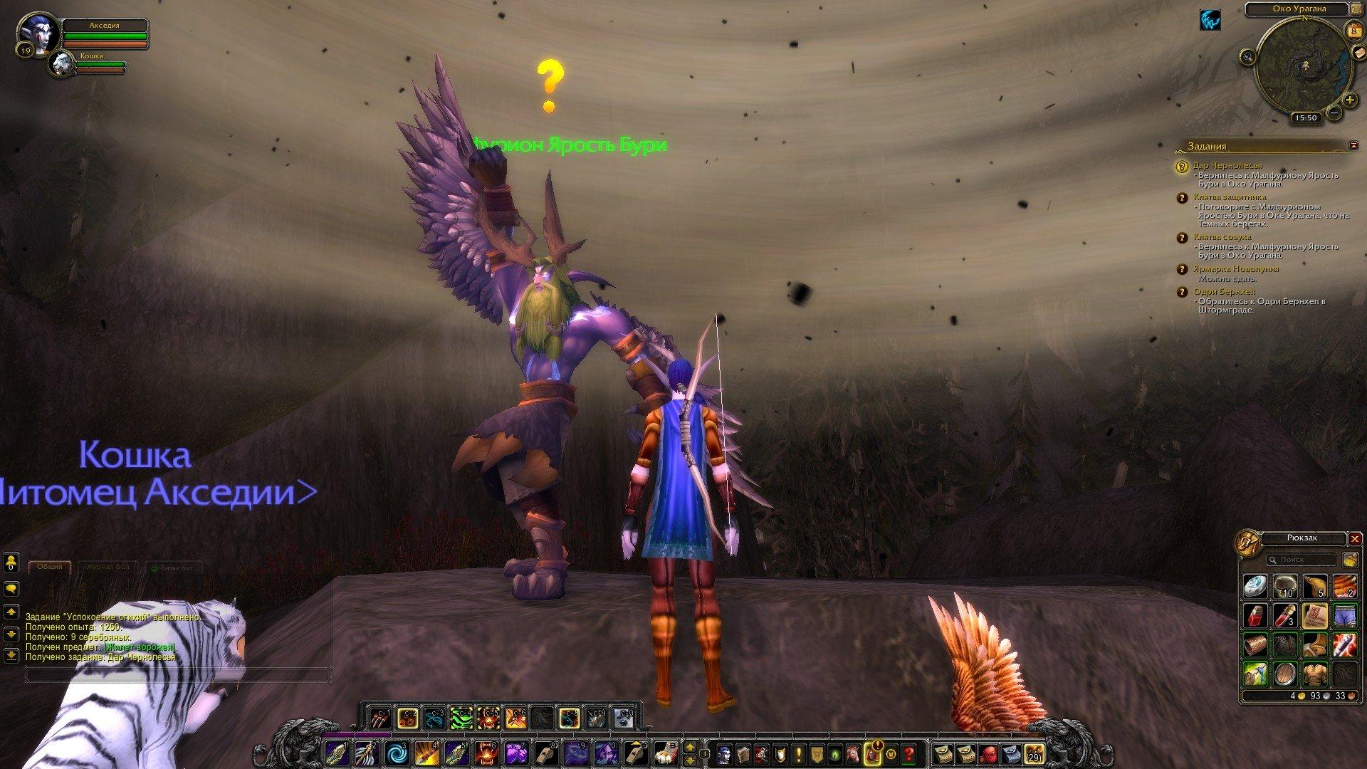 Путешествие по World of Warcraft ... Ночной Эльф. Глава 2. - Изображение 16