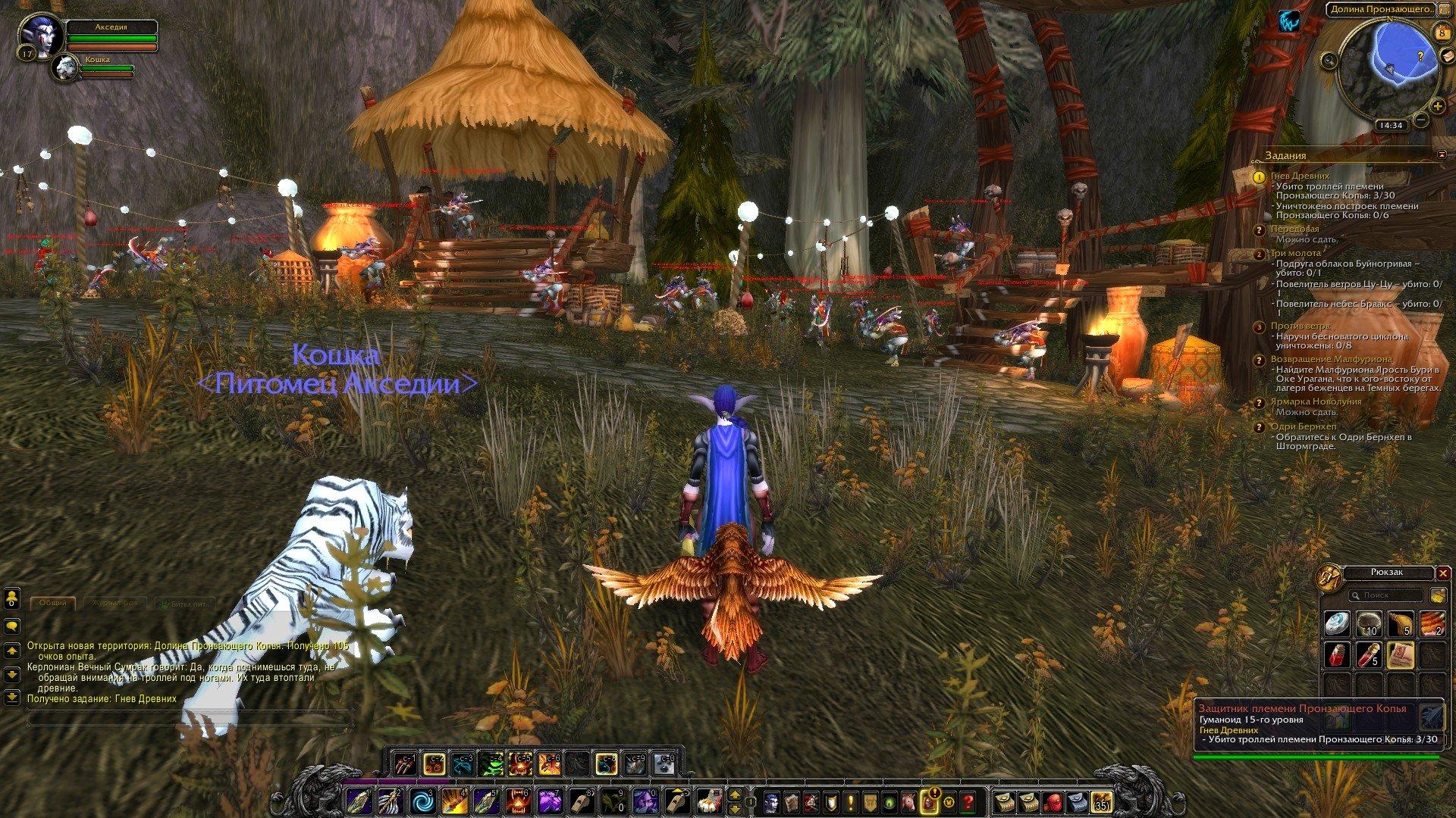 Путешествие по World of Warcraft ... Ночной Эльф. Глава 2. - Изображение 5