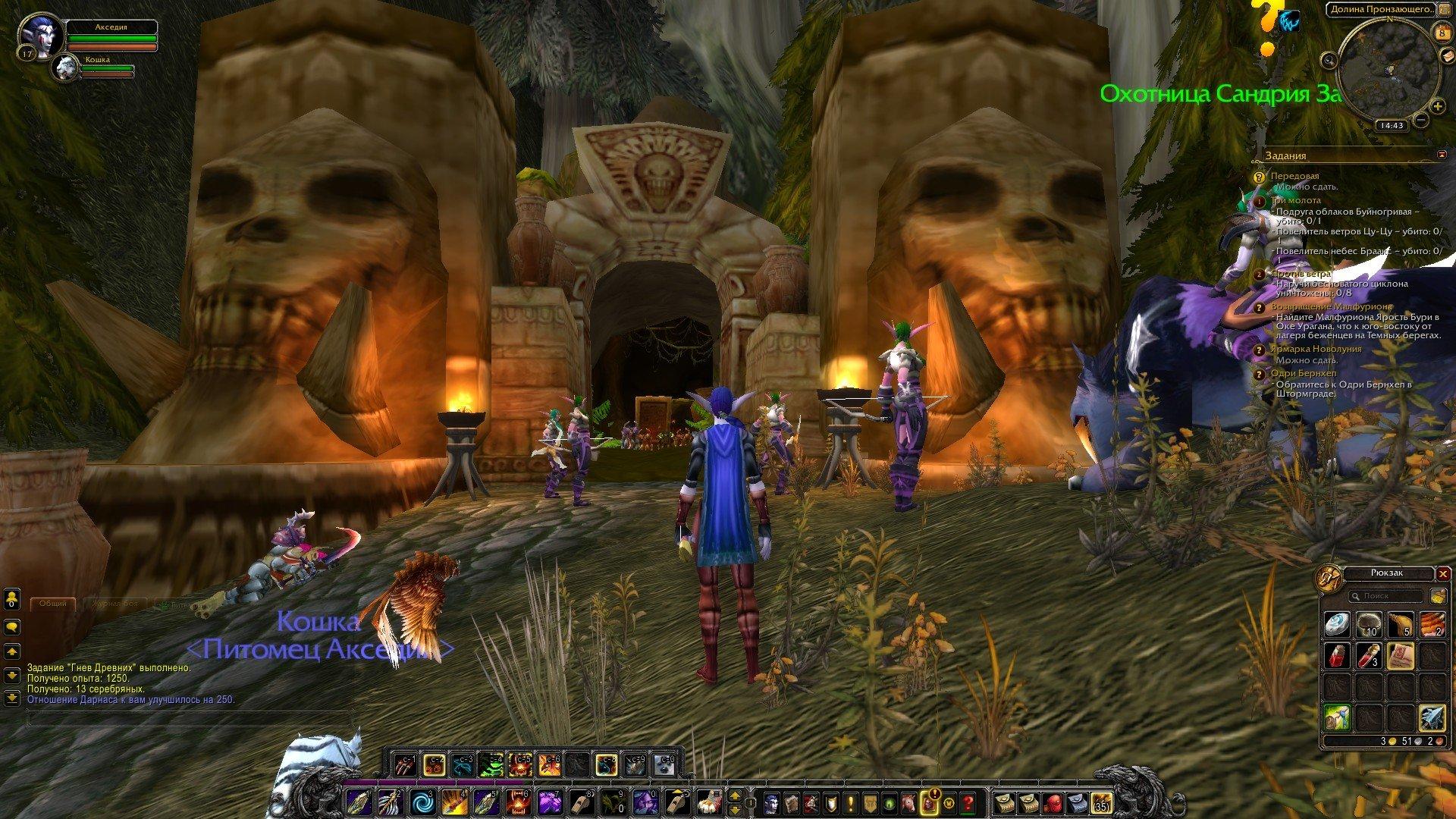 Путешествие по World of Warcraft ... Ночной Эльф. Глава 2. - Изображение 7