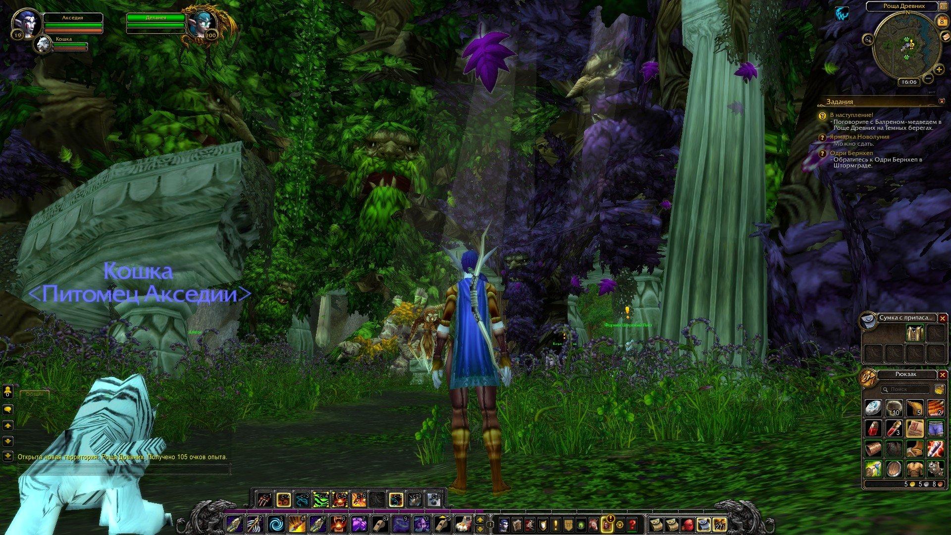 Путешествие по World of Warcraft ... Ночной Эльф. Глава 2. - Изображение 20