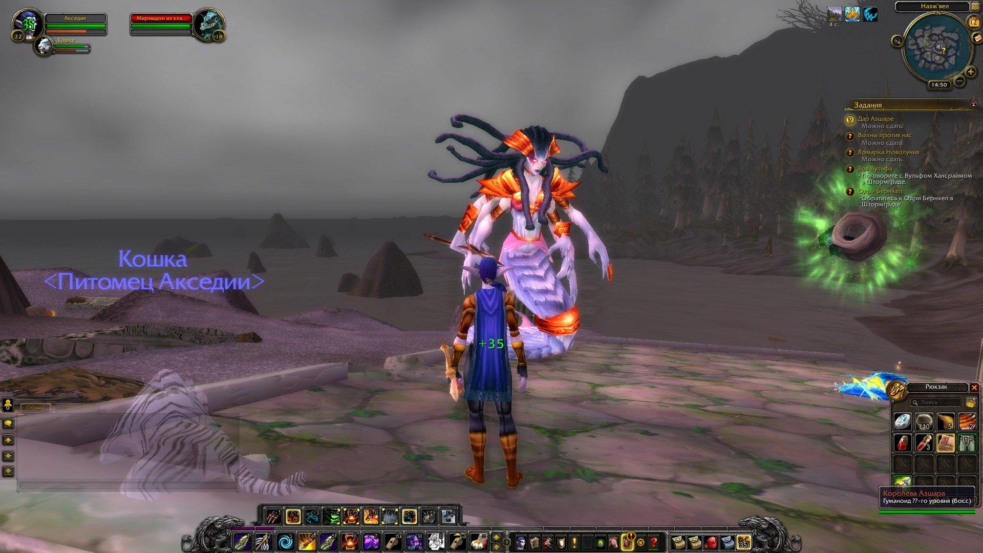 Путешествие по World of Warcraft ... Ночной Эльф. Глава 2. - Изображение 26